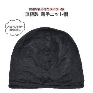 ウイルス対策 薄手ニット帽 ブラック 黒 レディース 婦人 無縫製 継ぎ目がない オールシーズン 3237003