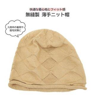 ウイルス対策 薄手ニット帽 ベージュ レディース 婦人 無縫製 継ぎ目がない オールシーズン 3237003