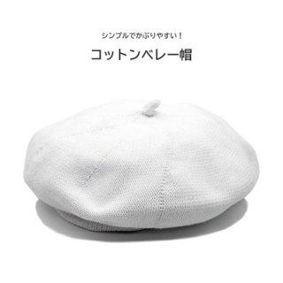 サマーベレー帽 ホワイト 白 レディース 婦人 サマーニット 春夏