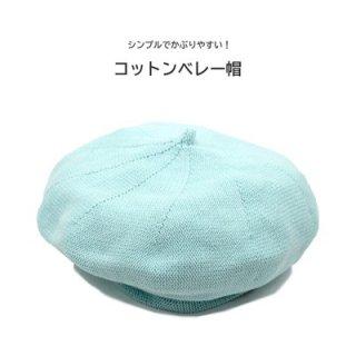 サマーベレー帽 ブルー 青 レディース 婦人 サマーニット 春夏