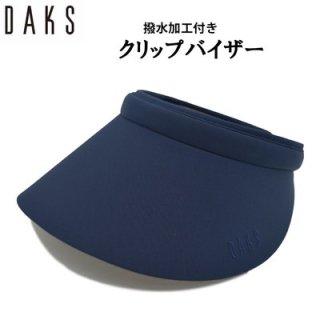 DAKS ダックス クリップバイザー サンバイザー ネイビー 紺 帽子 レディース 婦人 防水加工 日本製 ネット通販 春夏 D9753
