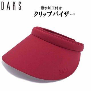 DAKS ダックス クリップバイザー サンバイザー レッド 赤 帽子 レディース 婦人 防水加工 日本製 ネット通販 春夏 D9753