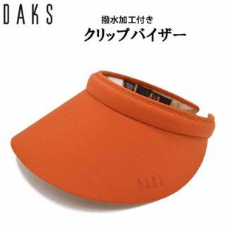 DAKS ダックス クリップバイザー サンバイザー オレンジ 帽子 レディース 婦人 防水加工 日本製 ネット通販 春夏 D9753