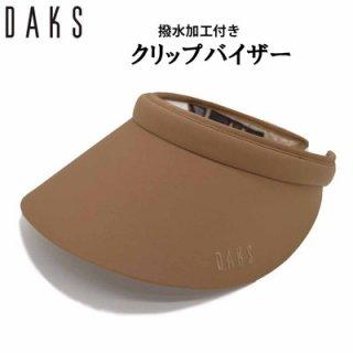 DAKS ダックス クリップバイザー サンバイザー ブラウン 茶 帽子 レディース 婦人 防水加工 日本製 ネット通販 春夏 D9753