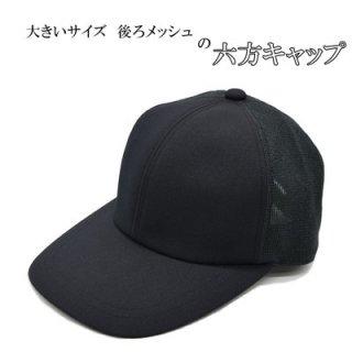 メッシュキャップ ブラック 黒 レディース メンズ 婦人 紳士 男女兼用 紫外線対策 春夏 N1