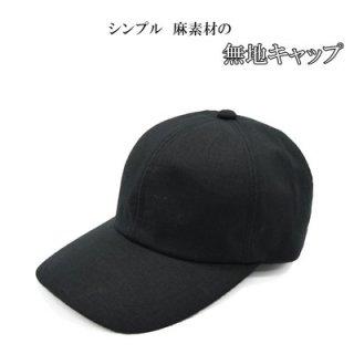 麻 キャップ ブラック 黒 レディース メンズ 婦人 紳士 男女兼用 紫外線対策 春夏 N2