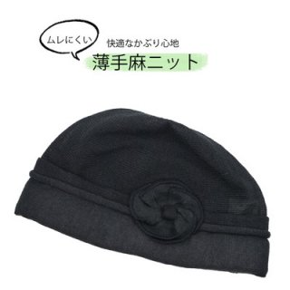 薄手ニット帽 ブラック 黒 レディース 婦人 麻 麻ハット オールシーズン 3237006