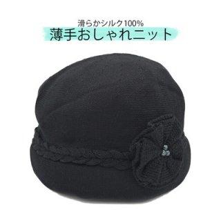 薄手ニット帽 ブラック 黒 レディース 婦人 シルク シルク100% オールシーズン 医療用帽子 3237007