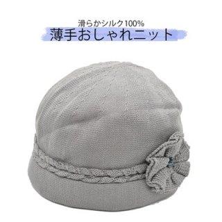 薄手ニット帽 グレー レディース 婦人 シルク シルク100% オールシーズン 医療用帽子 3237007