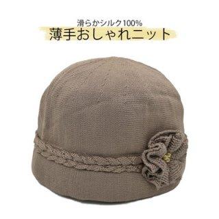 薄手ニット帽 トープ 茶 レディース 婦人 シルク シルク100% オールシーズン 医療用帽子 3237007