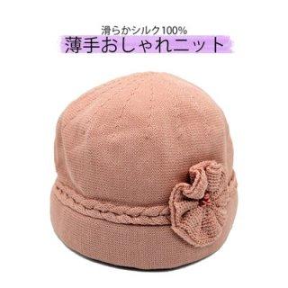 薄手ニット帽 シタン レディース 婦人 シルク シルク100% オールシーズン 医療用帽子 3237007