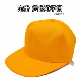 交通安全帽 子供 こども イエロー 黄色 ゴム紐付き 野球帽 ネームタグ 春夏 ネット通販 111950Z