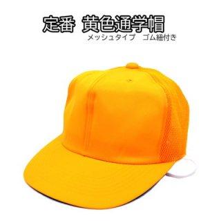交通安全帽 子供 こども イエロー 黄色 メッシュ 野球帽 ネームタグ 春夏 ネット通販 111950Z