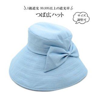 Blue Nest ブルーネスト つば広ハット サックス レディース 婦人 帽子 1級遮光 サイズ調節可 小さいサイズ UVカット 日除け 日本製 春夏 131702