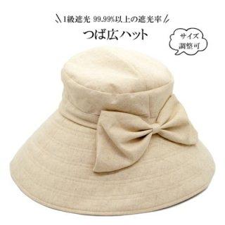 Blue Nest ブルーネスト つば広ハット キナリ レディース 婦人 帽子 1級遮光 サイズ調節可 小さいサイズ UVカット 日除け 日本製 春夏 131702