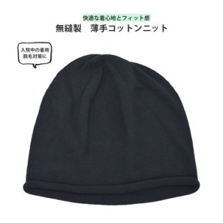 ウイルス対策 薄手ニット帽 ブラック 黒 レディース 婦人 無縫製 継ぎ目がない オールシーズン 7N507