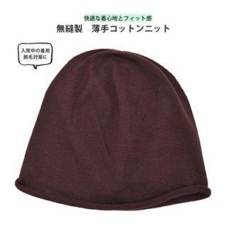 ウイルス対策 薄手ニット帽 あずき レディース 婦人 無縫製 継ぎ目がない オールシーズン 7N507