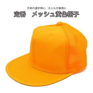 交通安全帽 子供 こども イエロー 黄色 メッシュ 野球帽 春夏 ネット通販 111950Z-2