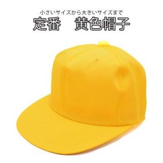 交通安全帽 子供 こども イエロー 黄色 野球帽 春夏 ネット通販 111950Z-3