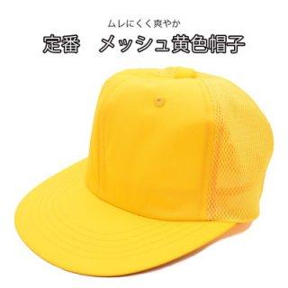 交通安全帽 子供 こども イエロー 黄色 メッシュ 野球帽 春夏 ネット通販 111950Z-4