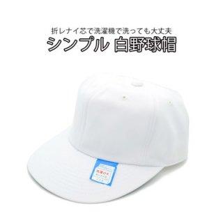 キャップ ホワイト 白 レディース メンズ 婦人 紳士 男女兼用 紫外線対策 野球帽 大きいサイズ 洗濯可能 洗濯 春夏 950