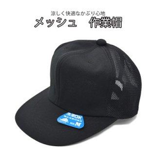 キャップ ブラック 黒 レディース メンズ 婦人 紳士 男女兼用 紫外線対策 野球帽 メッシュ 洗濯可能 洗濯 春夏 111404
