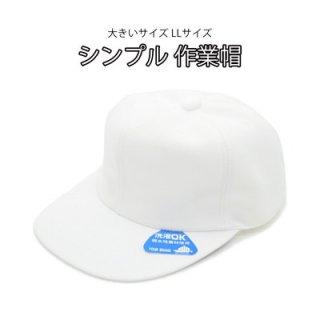 キャップ ホワイト 白 レディース メンズ 婦人 紳士 男女兼用 紫外線対策 野球帽 メッシュ 洗濯可能 洗濯 春夏 111404