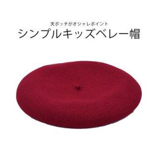ベレー帽 エビ赤 赤 レッド キッズ ジュニア 子供 カジュアル シンプル 防寒対策 ウール 秋冬 111150