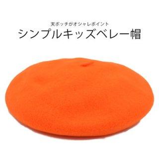 ベレー帽 (6) オレンジ キッズ ジュニア 子供 カジュアル シンプル 防寒対策 ウール 秋冬 111150