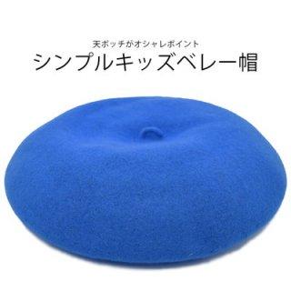 ベレー帽 ブルー 青 キッズ ジュニア 子供 カジュアル シンプル 防寒対策 ウール 秋冬 111150