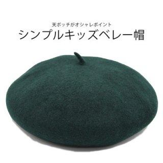ベレー帽 (10) アーミーベレーグリーン グリーン 緑 キッズ ジュニア 子供 カジュアル シンプル 防寒対策 ウール 秋冬 111150