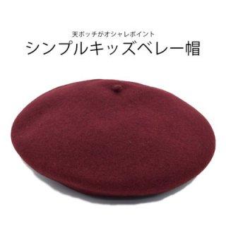 ベレー帽 (11) エンジ 臙脂 赤 レッド キッズ ジュニア 子供 カジュアル シンプル 防寒対策 ウール 秋冬 111150