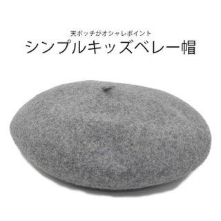 ベレー帽 (12) グレー キッズ ジュニア 子供 カジュアル シンプル 防寒対策 ウール 秋冬 111150