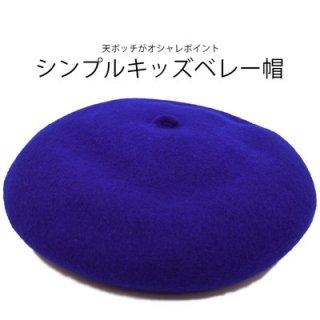 ベレー帽 (13) 花紺 紺 ネイビー キッズ ジュニア 子供 カジュアル シンプル 防寒対策 ウール 秋冬 111150