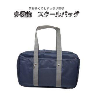 多機能スクールバッグ ネイビー×グレー 紺 鞄 バッグ 通学 学校 定番 カジュアル 多機能 111950