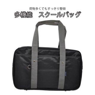 多機能スクールバッグ ブラック×グレー 紺 鞄 バッグ 通学 学校 定番 カジュアル 多機能 111950