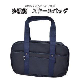 多機能スクールバッグ ネイビー 紺 鞄 バッグ 通学 学校 定番 カジュアル 多機能 111031