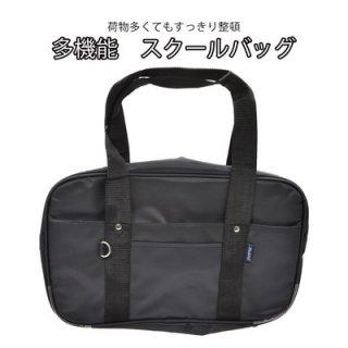 多機能スクールバッグ ブラック 黒 鞄 バッグ 通学 学校 定番 カジュアル 多機能 111031