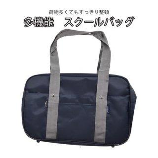 多機能スクールバッグ ネイビー×グレー 紺 鞄 バッグ 通学 学校 定番 カジュアル 多機能 111031