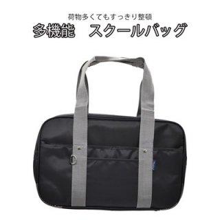 多機能スクールバッグ ブラック×グレー 黒 鞄 バッグ 通学 学校 定番 カジュアル 多機能 111031