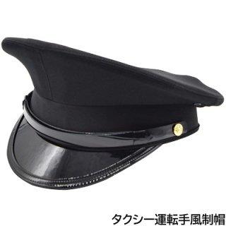 タクシー風 制帽 ブラック 黒 帽子 タクシー イベント コスプレ アニメ 舞台 衣装 制服 ポリエステル
