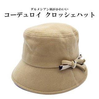 HIROKO KOSHINO コシノヒロコ クロッシェ ベージュ レディース 婦人 コーデュロイ 紫外線対策 温かい ダルメシアン柄 KO603