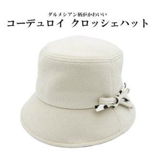 HIROKO KOSHINO コシノヒロコ クロッシェ オフホワイト ホワイト 白 レディース 婦人 コーデュロイ 紫外線対策 温かい ダルメシアン柄 KO603