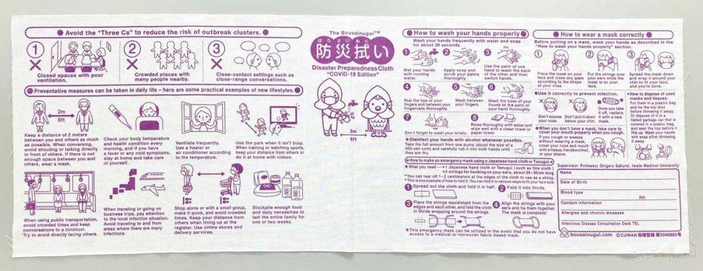 英語版防災拭い新型コロナウイルス編