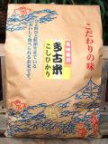 2020年産多古米こしひかり 玄米22kg