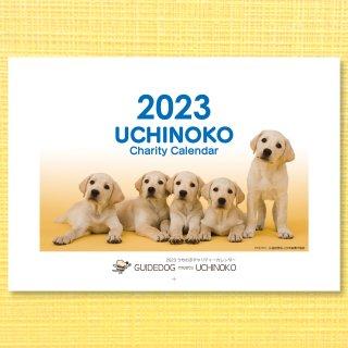 2022年 うちの子チャリティーカレンダー【壁掛け】10月よりお届け