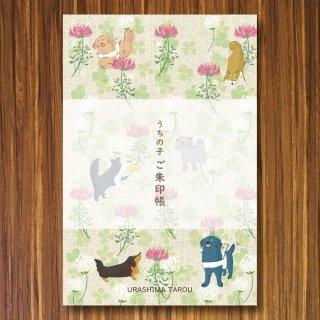 うちの子 オリジナルご朱印帳[フラワー](お名前入れ)
