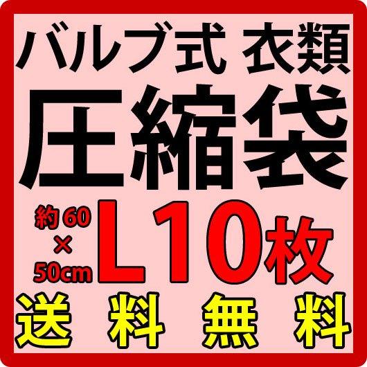 バルブ式衣類圧縮袋L  激安10枚セット 【代金引換不可】