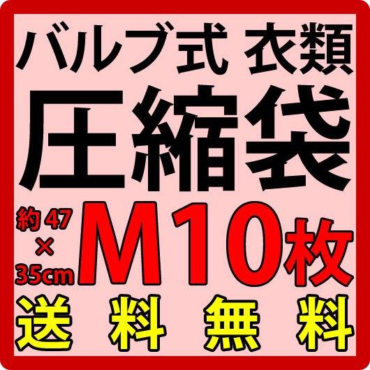 バルブ式衣類圧縮袋M  激安10枚セット 【代金引換不可】