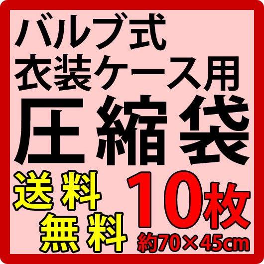 バルブ式 衣装ケース用圧縮袋  激安10枚セット 【代金引換不可】